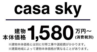 建物本体価格1,580万円(消費税別)