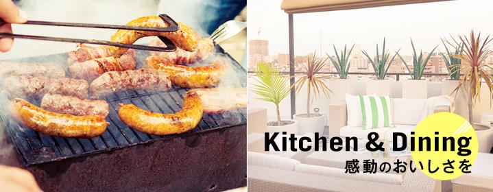 Kitchen & Dining 感動のおいしさを