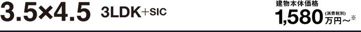 3.5×4.5 3LDK+SIC 建物本体価格1,580万円〜(消費税別)※
