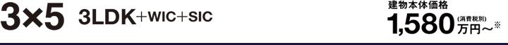 3×5 3LDK+WIC+SIC 建物本体価格1,580万円〜(消費税別)※