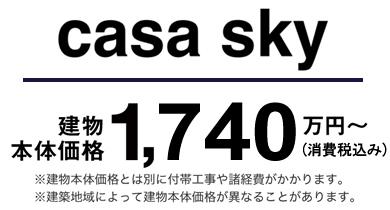 建物本体価格1,740万円(消費税別)