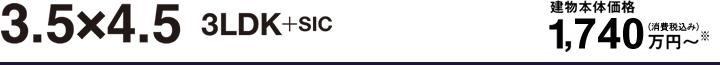 3.5×4.5 3LDK+SIC 建物本体価格1,740万円〜(消費税別)※
