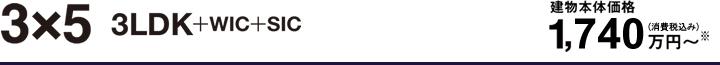3×5 3LDK+WIC+SIC 建物本体価格1,740万円〜(消費税別)※